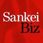 Avascent's Steve Ganyard published in Economic Newspaper SankeiBiz on Japanese Security
